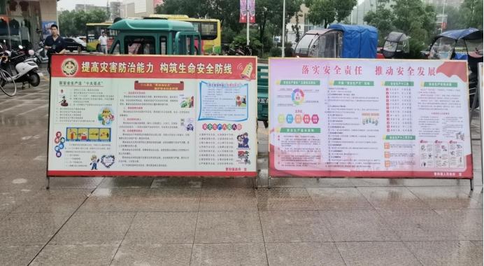"""繁昌区繁阳镇:开展""""6•16安全宣传咨询日""""活动"""